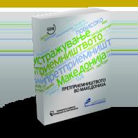 """публикација """"Претприемништвото во Македонија"""""""